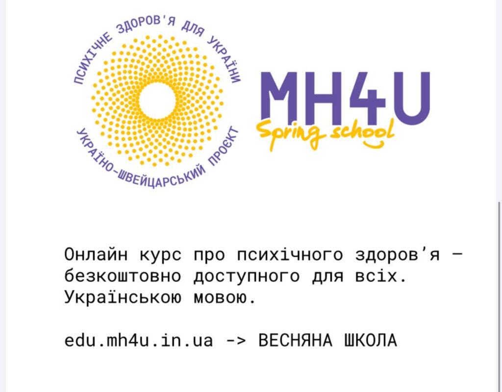 В Україні стартував онлайн-курс для змінотворців у галузі психічного здоров'я