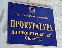 На Дніпропетровщині виявлено факти незаконного тримання людей під вартою службовими особами виправної колонії