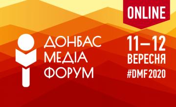 Мешканців Дніпропетровщини запрошують взяти участь у Донбас Медіа Форумі