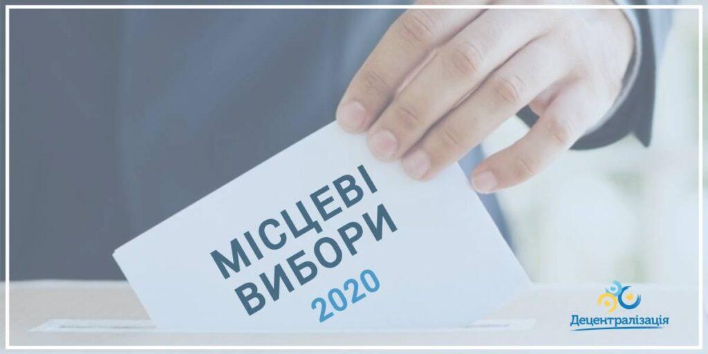 Більшість дніпровців впевнені, що на місцевих  виборах будуть допущені елементи фальсифікації