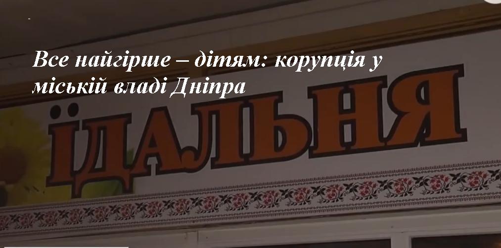 Все найгірше – дітям. Корупція у міській владі Дніпра: дивна любов міської влади і приватної контори (фото, відео)