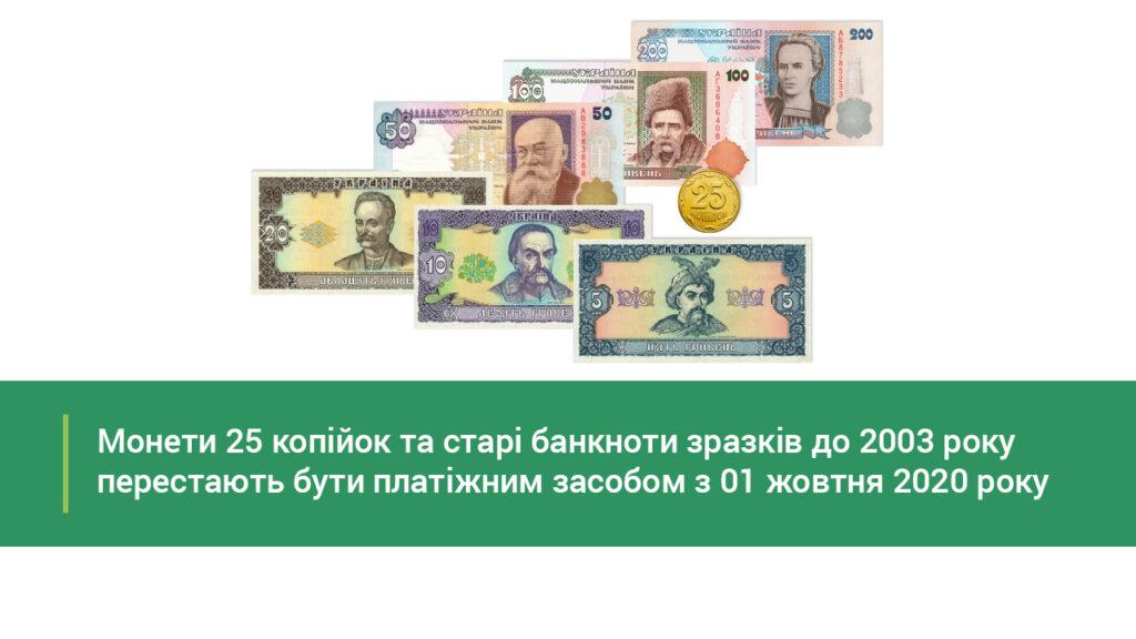 Якими грошима можна розраховуватись  у жовтні та що робити із старими банкнотами