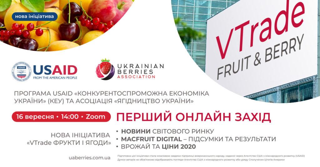 В Україні презентують ініціативу «VTrade Фрукти і Ягоди»