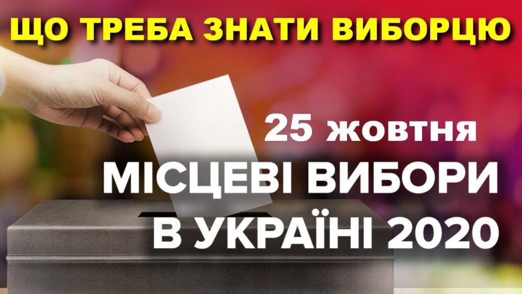 Місцеві вибори-2020: зміни у голосуванні для людей з інвалідністю та маломобільних груп населення (відео)