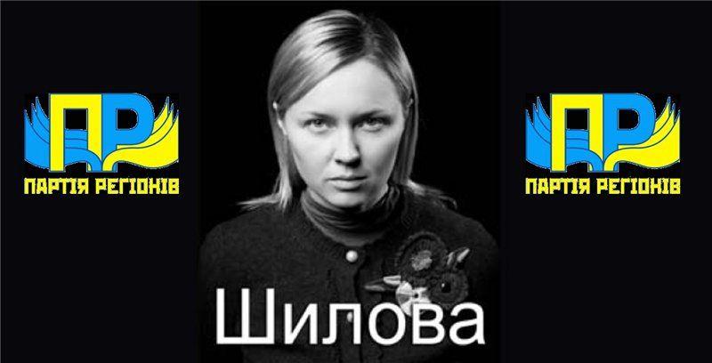 Одіозна Шилова йде на вибори мера міста на Дніпропетровщині