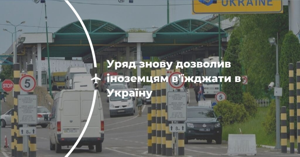Іноземці знову можуть приїжджати в Україну