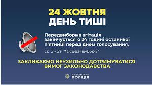 В Україні сьогодні – «день тиші» перед місцевими виборами