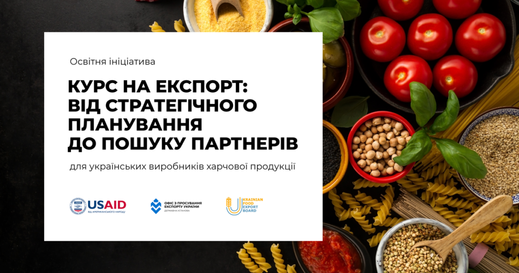 Виробників харчової продукції запрошують взяти участь у освітній ініціативі «Курс на експорт»