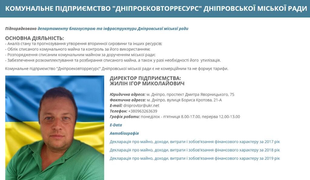 Погрязшее в коррупции КП мэрии Днепра будет доказывать в Верховном суде свое право плевать на закон о публичных закупках