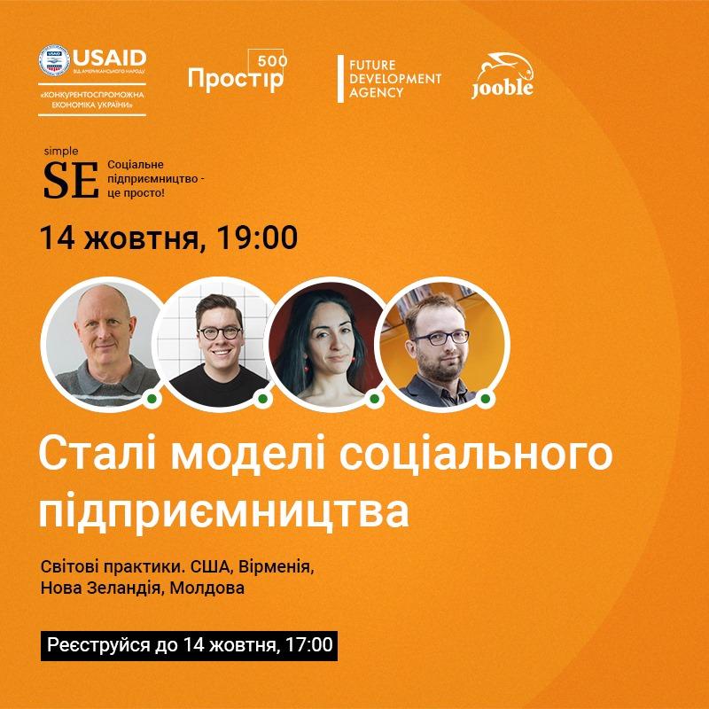 Закордонні експерти на онлайн-заході розкажуть про сталі моделі соціального підприємництва