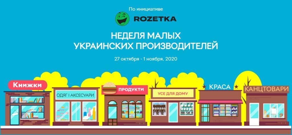 ROZETKA оголосила тиждень малих українських виробників в рамках проекту «Купуй українське»