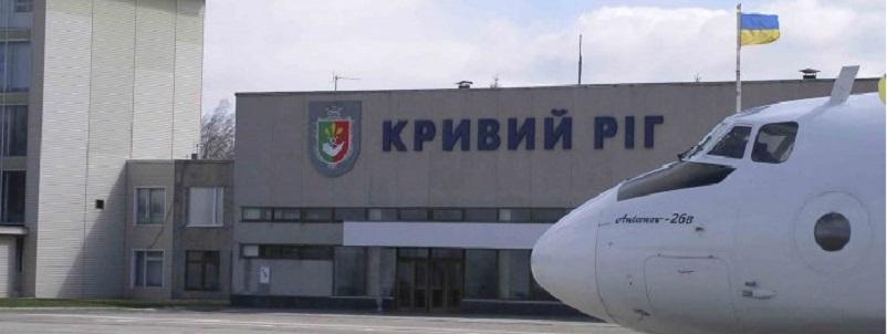Нечужі фірми розпиляли 18 мільйонів на коштовний дейасер для аеропорту Кривого Рогу