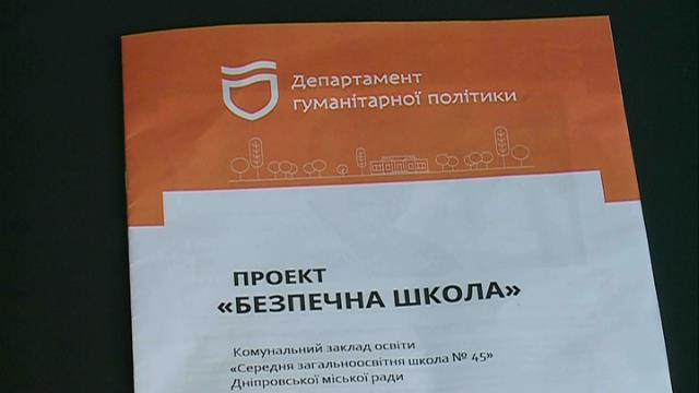Дніпровська міськрада досі не видала учнівські квитки школярам
