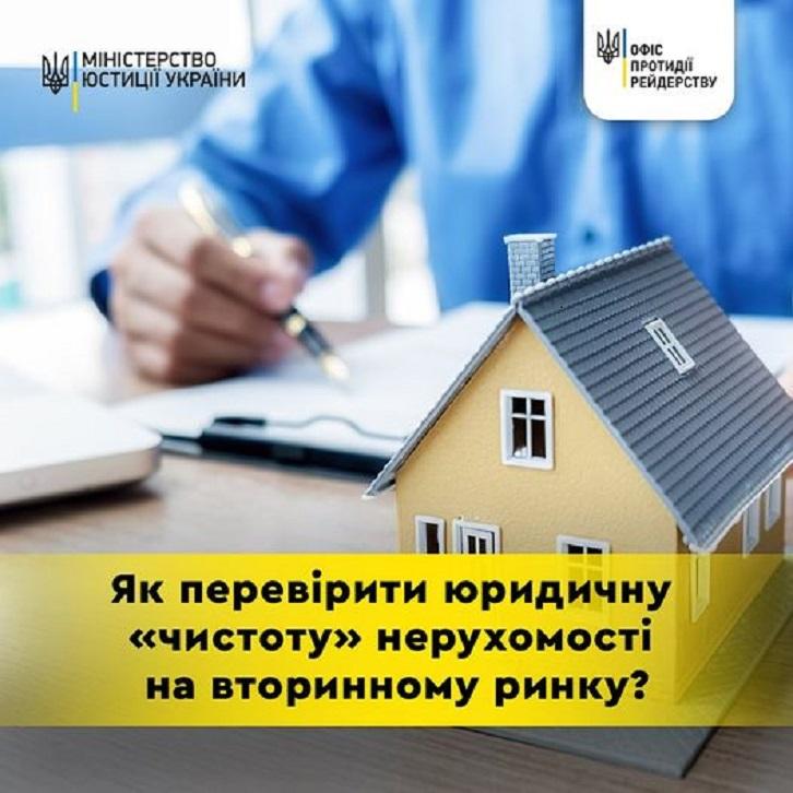 Як перевірити юридичну «чистоту» нерухомості на вторинному ринку