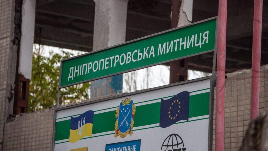 Дніпровський митник попався на махінації