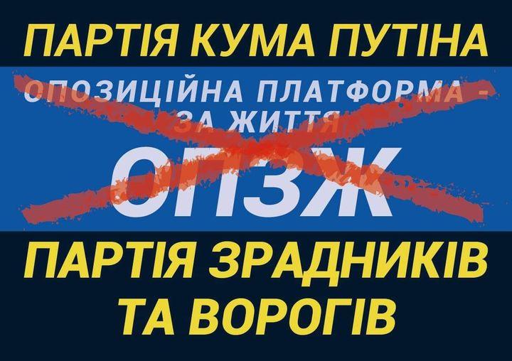 Дніпряни запустили флешмоб «ОПЗЖ – партія зрадників та ворогів»