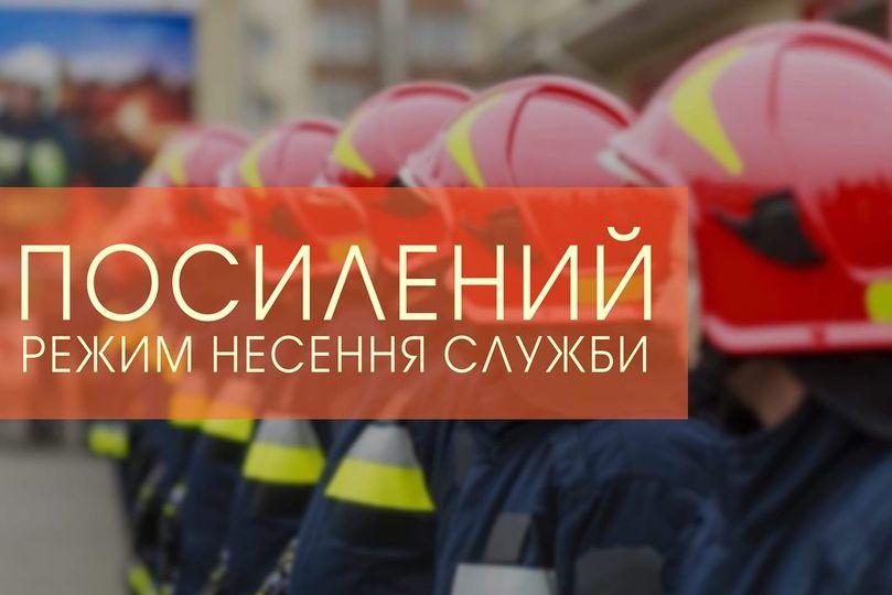 Органи управління і формування ГСЧС переведені на посилений режим несення служби