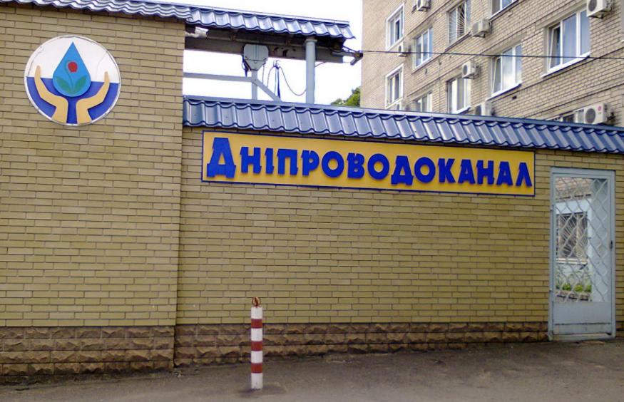 Абонентська служба КП «Дніпроводоканал» призупинила роботу через COVID-19