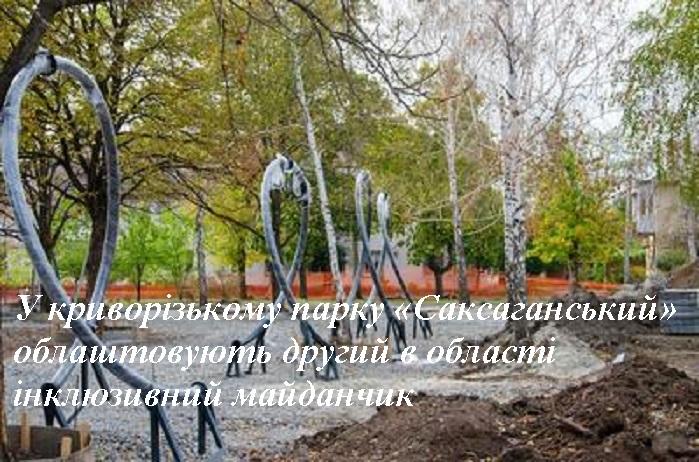 У криворізькому парку «Саксаганський» облаштовують другий в області інклюзивний майданчик (фото)
