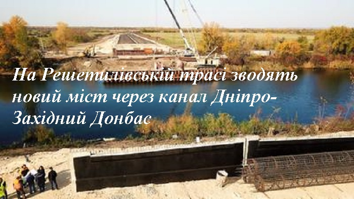 На Решетилівській трасі зводять новий міст через канал Дніпро-Західний Донбас (фото)