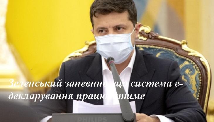 Зеленський запевнив, що система е-декларування працюватиме