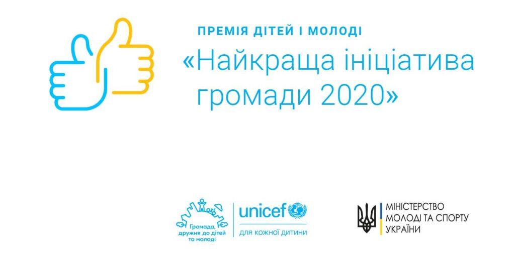 В Україні оголосили конкурс «Найкраща ініціатива громади 2020»