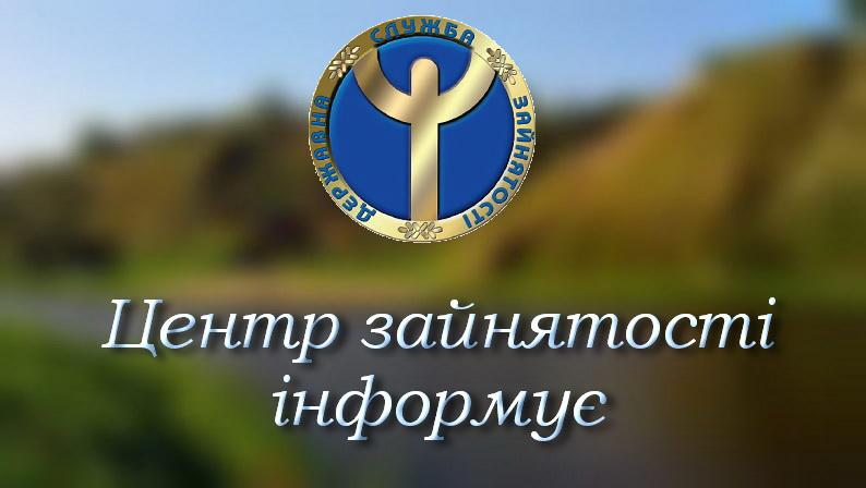 Які фахівці затребувані на ринку праці Дніпропетровщини?