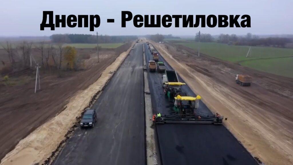 На 9-кілометровій ділянці решетилівської траси звели тунель, зараз будують дворівневу розв'язку та новий міст (фото)