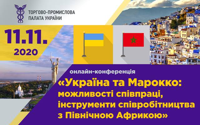 Бізнес запрошують на онлайн-конференцію «Україна та Марокко»