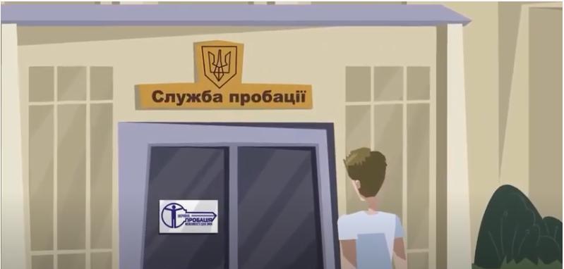 Впровадження пробації в Україні – важлива реформа системи кримінальної юстиції (відео)