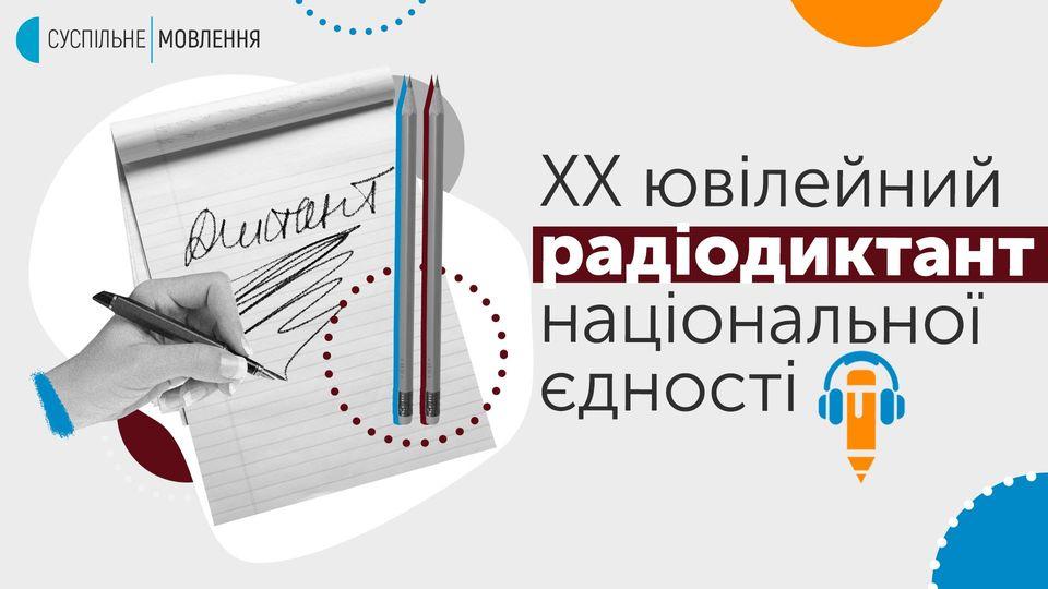 Мешканців Дніпропетровщини запрошують долучитися до написання радіодиктанту національної єдності