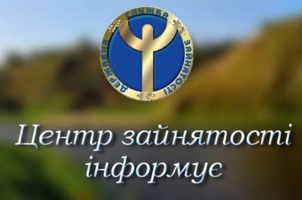 Філії служби зайнятості на Дніпропетровщині перейшли на дистанційне обслуговування