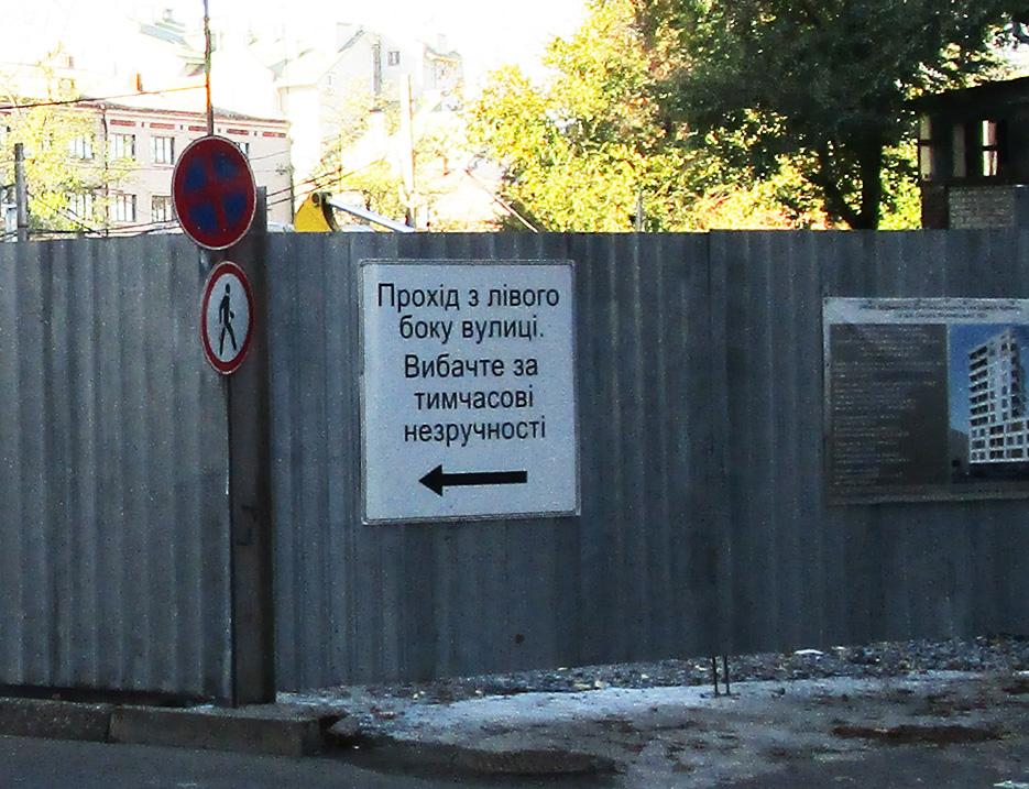 Чому на два роки перекрили тротуар на вул. Жуковського