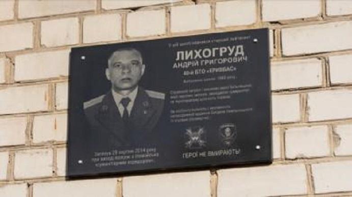У Дніпрі встановили меморіальну дошку загиблому при виході з Іловайську бійцю