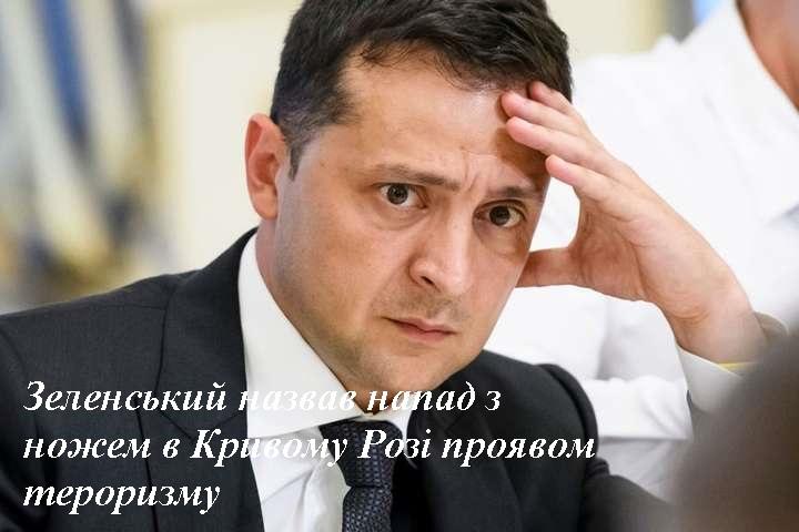 Зеленський назвав напад з ножем в Кривому Розі проявом тероризму