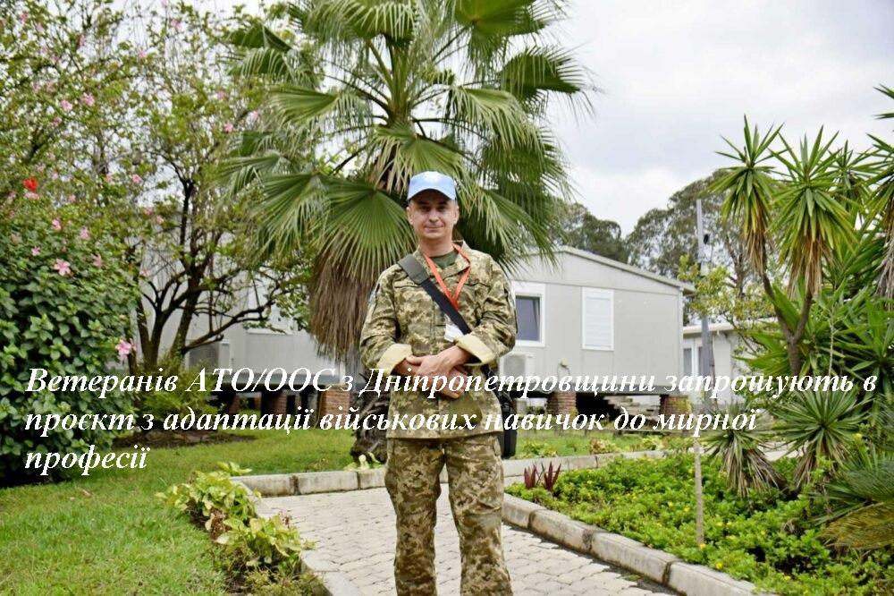 Ветеранів АТО/ООС з Дніпропетровщини запрошують в проєкт з адаптації військових навичок до мирної професії