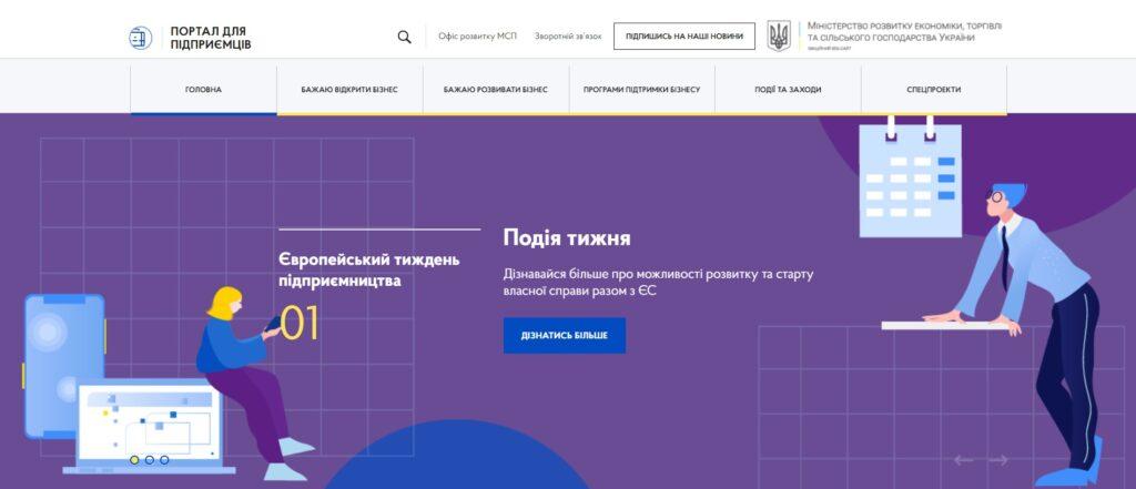 В Україні з'явився інформаційний ресурс для бізнесу під час карантину