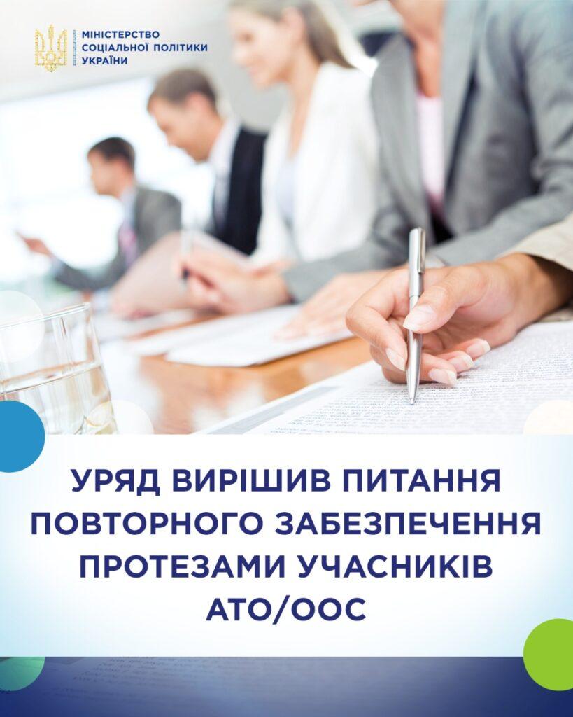 Уряд вирішив питання повторного забезпечення протезами учасників АТО/ООС