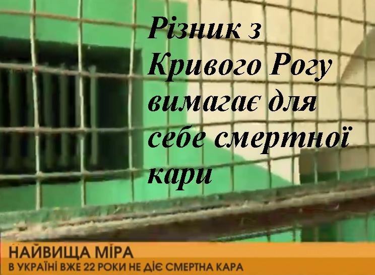 Різник з Кривого Рогу вимагає для себе смертної кари (фото, відео)