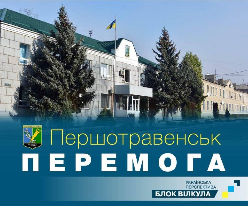 Блок Вілкула привітав Оксану Вінницьку з обранням мером Першотравенська