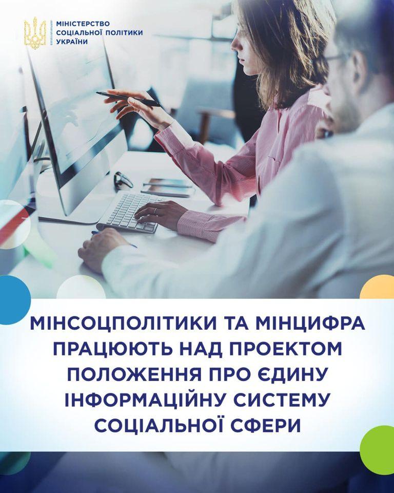 Мінсоцполітики та Мінцифра працюють над проєктом Положення про Єдину інформаційну систему соціальної сфери