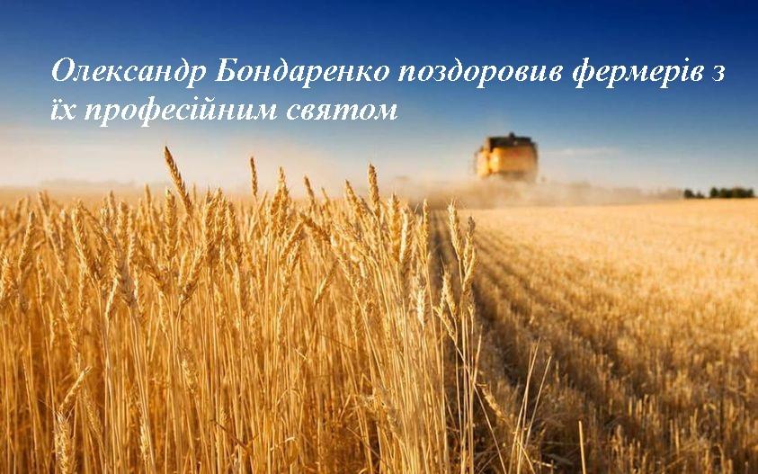 Олександр Бондаренко поздоровив фермерів з їх професійним святом