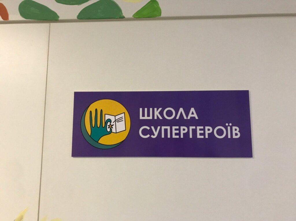 У трьох медустановах Дніпропетровщини запустили проект «Школа супергероїв» (фото)
