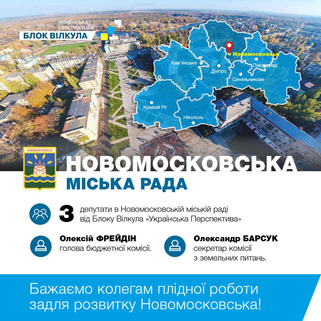 Блок Вілкула поздоровив своїх обранців до міськради Новомосковська