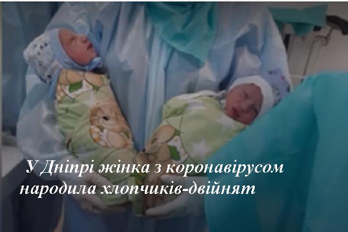 У Дніпрі жінка з коронавірусом народила хлопчиків-двійнят (фото, відео)