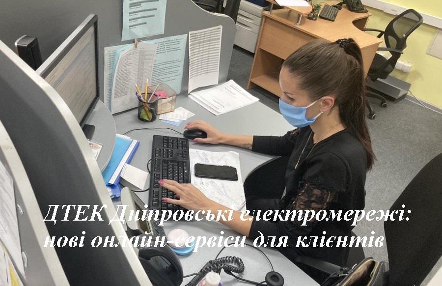 ДТЕК Дніпровські електромережі: нові онлайн-сервіси для клієнтів