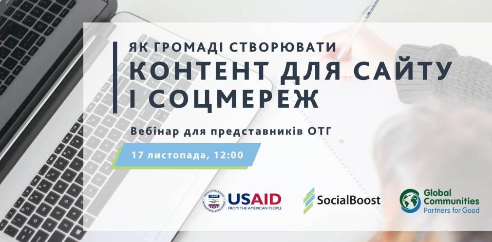 Сучасний контент: громади Дніпропетровщини зможуть створювати сайти