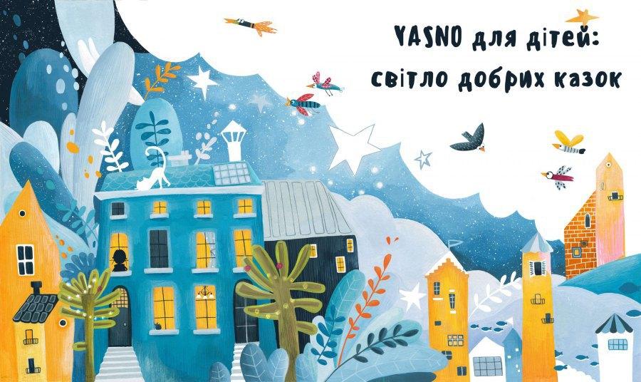 YASNO створив для дітей казки та мультфільми про енергоефективність