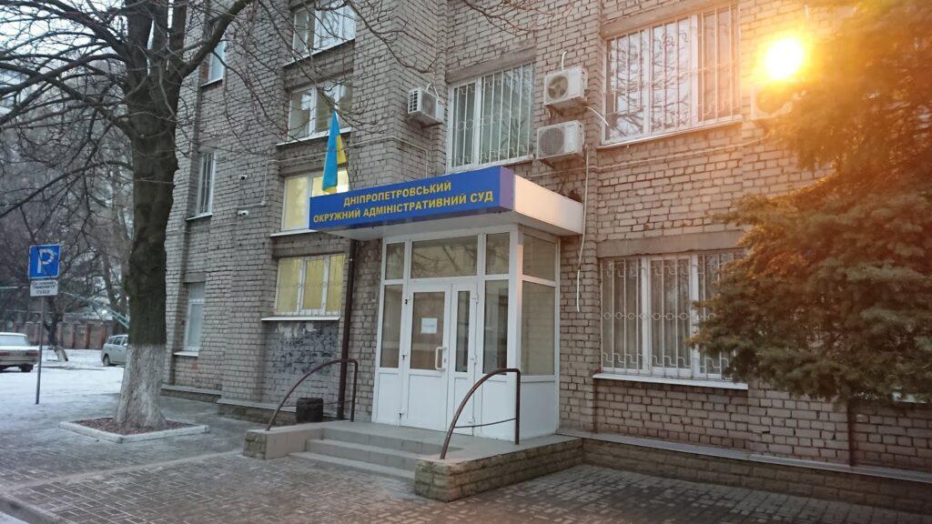Дніпропетровський окружний адмінсуд зачиняє свої двері