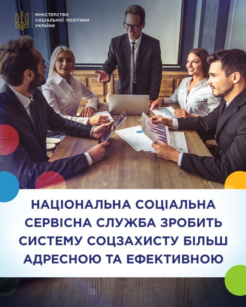Національна соціальна сервісна служба зробить систему соцзахисту більш адресною та ефективною